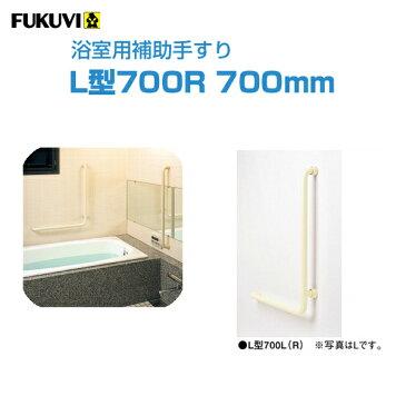 フクビ化学 浴室建材・浴室用手すり 「浴室用補助手すり L型700R」 【1本入り】(付属品付き)