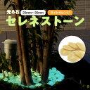 「セレネストーン 小」 Selene Stone ライトオレンジ 蓄光石、夜光石光る石 砂利 ハウスイルミネーション 1kg