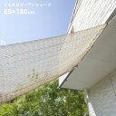 タカショー 「こもれびガーデンシェード」 ≪88×180cm≫ ベージュ 日よけ 目かくし 遮光 UV(紫外線)カット バルコニー ベランダ ガーデン テラス