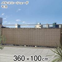 タカショーバルコニーシェード<モカ>360×100cm