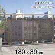 日よけ シェード 日よけスクリーン バルコニー ブラウン 180×80cm ベランダ/バルコニー/目かくし バルコニーシェード/ベランダシェード/目隠しシート