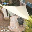 【着後レビューで今治タオル】 coolaroo(クーラールー)「シェードセイル トライアングル」 日よけ シェード 3.6×3.6×3.6m 三角シェード 三角形 ホワイト/サンド ガーデニング オープンカフェ おしゃれ タカショー
