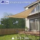 日よけ シェード イージーシェードセイル ベージュ 3×3×3m 三角シェード/トライアングルタイプ