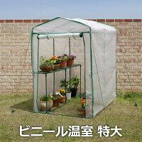 タカショー「ビニール温室特大」高さ1900mmビニールハウス/パイプハウス/グリーンハウス園芸/鉢植え/物置き/棚板付霜よけ/寒風よけ/寒冷対策に悪天候や寒さから大切な鉢植えを守ります♪