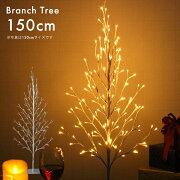 レビュー ブランチ ウォーム ホワイト パターン イルミネーション クリスマス クリスマスツリー モチーフ インテリア