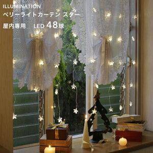 ベリーライトカーテン イルミネーション クリスマス デコレーション モチーフ カーテン 取り付け パーティー
