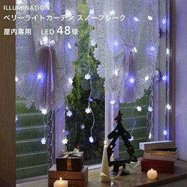 「ベリーライトカーテン 48球 スノーフレーク」 室内用 LEDイルミネーションライト クリスマス デコレーション 雪の結晶 モチーフ 電飾 屋内 室内 カーテン 出窓 窓辺 窓際 壁 吊り下げ 取り付け パーティーライト タカショー製