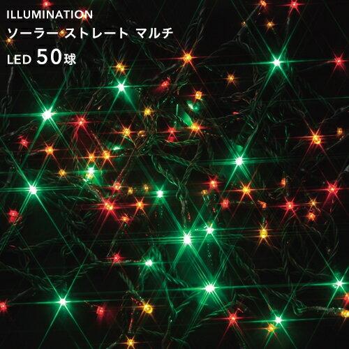 タカショー『ソーラーイルミネーション50球マルチ/A(LGI-ST50M)』