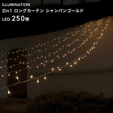 「LED イルミネーション ロングカーテン 250球」 シャンパンゴールド 8パターン点灯 5m ロングカーテンタイプ クリスマスイルミネーション 電飾 屋外用 庭 窓辺 壁 軒下 屋根 フェンス 取付け 防水規格:防雨形 タカショー 2in1シリーズ