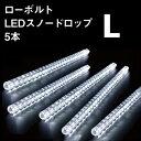 「ローボルト LEDスノードロップ L」 5本組 スノーフォ...