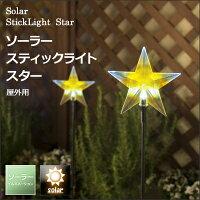 タカショーソーラーライト「ソーラースティックライトスター」LED充電式自動点灯・消灯屋外クリスマス簡単設置イルミネーション