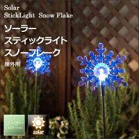 タカショーソーラーライト「ソーラースティックライトスノーフレーク」LED充電式自動点灯・消灯屋外クリスマス簡単設置イルミネーション
