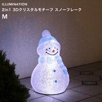 タカショー2in1シリーズ「3DクリスタルモチーフスノーマンM」LED安全低電圧24V電飾屋外クリスマス簡単設置イルミネーション【送料無料】