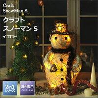 タカショー2in1シリーズ「クラフトスノーマンS」LED安全低電圧24V電飾屋内室内クリスマス天然素材イルミネーション【17時まで即日発送】【あす楽対応】