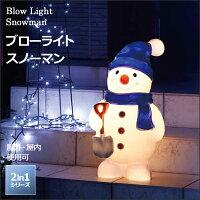 タカショー2in1シリーズ「ブローライトスノーマン」LED防雨製安全低電圧24V電飾屋外屋内クリスマスイルミネーション
