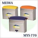 メイワ/MEIWA 郵便受け 「ステンレス製カラフルポスト MYS-770」 イエロー/ブルー/オレンジ A4サイズ対応可 郵便ポスト/メールボックス