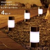 ソーラーライト ソーラーステンレスミニマーカーライト 4個入 タカショー 屋外 防雨製 照度センサー付き ガーデンライト 庭 省エネ