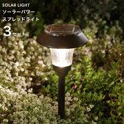 ソーラー パワースプレッドライト センサー ガーデン ニッケル