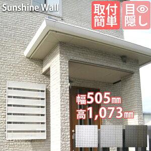 サンシャインウォールW-01幅505mm×高さ1,073mm