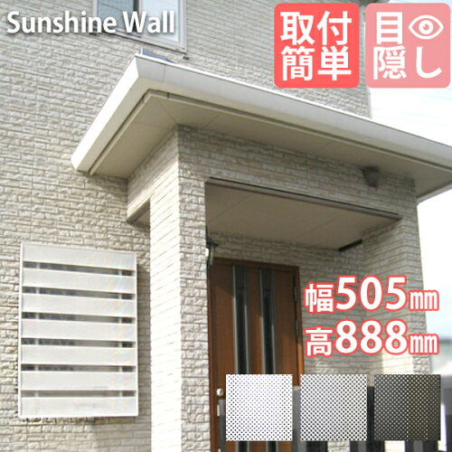 「サンシャインウォール W-04」 [幅505mm×高さ888mm] 窓の目隠しル...