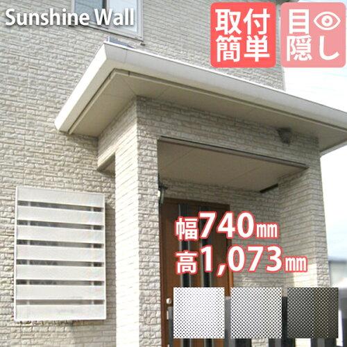 「サンシャインウォール W-02」 [幅740mm×高さ1,073mm] 窓の目隠し...