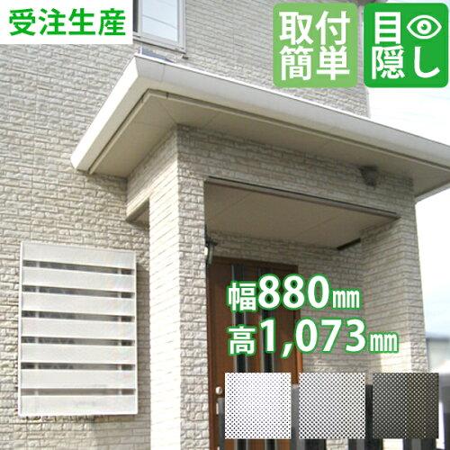 「サンシャインウォール SO-07」 [幅880mm×高さ1,073mm][受注生産品...