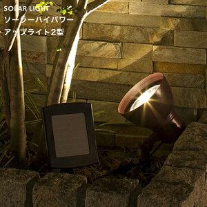 ソーラー ソーラーハイパワーアップライト センサー ガーデン リニューアル ニッケル