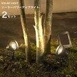タカショー ソーラーライト 「ソーラー パワーアップライト2個セット」 LGS-80 LED色:電球色 屋外/防雨製/照度センサー ガーデンライト/庭の照明 ニッケル水素充電池 【16時まで即日発送】【あす楽対応】