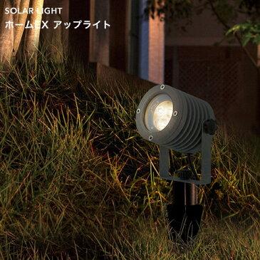 【着後レビューで選べる特典】タカショー 「ホームEX アップライト ソーラー」 (LGS-EX03S)ソーラーライト LED 電球色 明るいハイパワータイプ 屋外 防雨製 照度センサー 自動消灯 ガーデンライト 太陽光 ビーム型配光 庭照明 省エネ ニッケル水素充電池