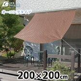 日よけ シェード 「クールシェード プライム オーニングタイプ」 <200×200cm> ブラッシュウッド タカショー シェードオーニング 2×2m 日除け 目隠し 遮光 UVカット サンシェード オーニング スクリーン 窓 庭 ベランダ バルコニー デッキ テラス