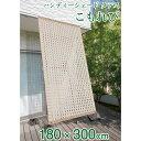 タカショー 「ハンディーシェード タテス こもれび」 ≪180×300...