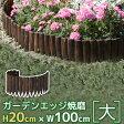 タカショー 花壇フェンス・連杭・エッジ 「ガーデンエッジ焼磨(大) 20×100cm」 [(約)幅1000mm×奥行13.5mm×高さ200mm] 【木製フェンス】【ガーデンフェンス】【花壇に合わせて形を変えられます♪】