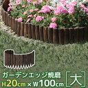 タカショー ガーデニング 柵 花壇フェンス 連杭 エッジ 「ガーデンエッジ焼磨(大) 20×100cm」 [(約)幅1000mm×奥行13.5mm×高さ200mm] 【木製フェンス】【ガーデンフェンス】【花壇に合わせて形を変えられます♪】