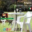 【着後レビューで今治タオル他】Angelo(アンジェロ)「ガーデン3点セット」 <ガーデンテーブルx1,ガーデンチェアx2> ガーデンファニチャー カラフル ラウンド 円形 スクエア 四角 ガーデンセット 庭 エクステリア ガーデン