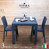 【イタリア製】ガーデンファニチャー STERA 「ステラガーデン3点セット 80×80cm」 <肘なしチェア×2、テーブル×1> ≪ブラック グレー≫ ラタン調 ガーデンテーブル ガーデン 家具 机 テーブル チェア ファニチャー 庭 エクステリア ガーデン