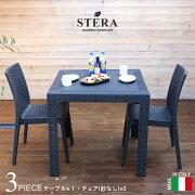 イタリア製 ガーデンファニチャー ステラガーデン テーブル ブラック ガーデン ファニチャー エクステリア