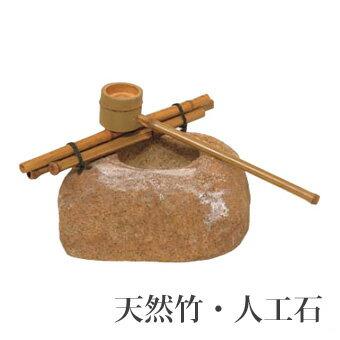 タカショー 「つくばい1号」天然竹ひしゃくセット付手軽に和の空間を演出♪