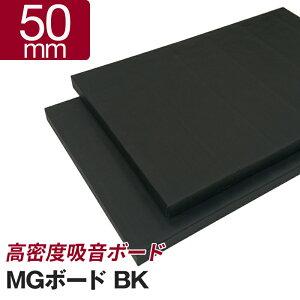 吸音ボードMGボードブラック50mm1箱/8枚入[50×605×910mm]厚手GC貼り(厚手ガラスクロス貼り)