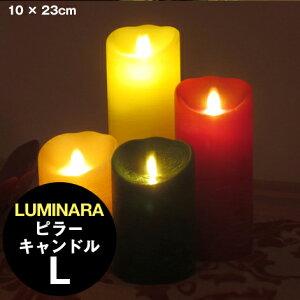 ルミナラLUMINARA[ピラーキャンドルLM401Lサイズ]タイマー付きLEDキャンドル!【あす楽対応】【送料無料】