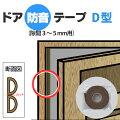 ドア隙間防音テープD型[隙間3〜5mm用]1本入り(裂くと2本)<厚さ6mm×幅9mm×長さ2M>隙間からの音漏れの軽減に!隙間風を止め断熱効果もアップ!【送料無料】