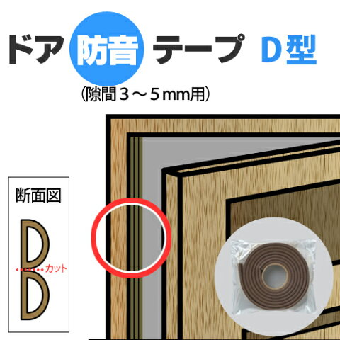 ドア隙間防音テープ D型 [隙間 3〜5mm用] 1本入り(裂くと2本) <厚さ6mm×幅9mm×長さ2M>隙間からの音漏れの軽減に!隙間風を止め断熱効果もアップ! ドア 扉 開き戸 DIY 生活音 騒音 対策