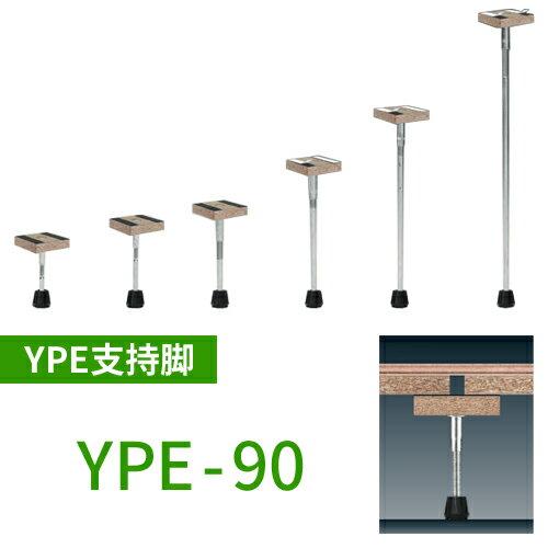 万協フロアー製「YPE-90」 50本入置き床用支持脚(乾式遮音二重床)