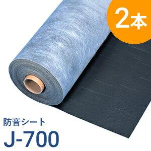 防音シート J-700(J700) 2本セット 日東紡マテリアル DIYの防音工事に最適!吸音ボードの下貼りに! 楽器練習 ホームシアター スタジオ 生活音 防音 騒音対策 音響