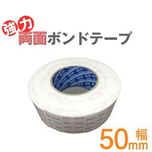 強力両面ボンドテープ<50mm幅×10M>安心のコニシ製♪【送料無料】【あす楽対応】