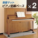 防音マット 「ピアノ防振ベース」 2枚セット ピアノ オルガ...