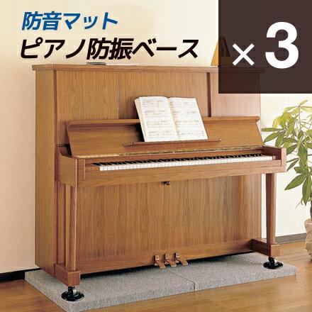 防音マット 「ピアノ防振ベース」 3枚セット ピアノ オルガン ドラム スピーカー ウーファー 楽器...