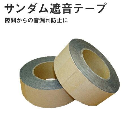 サンダム遮音テープ(防音テープ) 1本入り [0.7mm×50mm×10M] 防音工事の隙間処理に! DIYの防音工事に最適! 楽器練習 ホームシアター スタジオ 生活音 防音 騒音対策 音響
