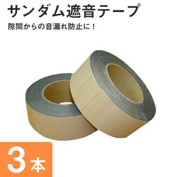 サンダム遮音テープ(防音テープ) 3本セット [0.7mm×50mm×10M] 防音工事の隙間処理やDIYの防音工事に最適! 楽器練習 ホームシアター スタジオ 生活音 防音 騒音対策 音響