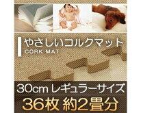 やさしいコルクマットレギュラーサイズ(30cm)ジョイントマット36枚セット【2畳分】