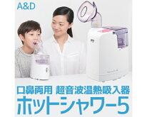 A&D(エーアンドデイ)口鼻両用超音波温熱吸入器ホットシャワー5UN-135-P(ピンク)